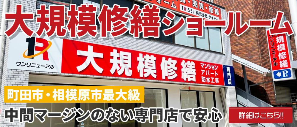 大規模修繕ショールーム 町田市・相模原市最大級 中間マージンのない専門店で安心