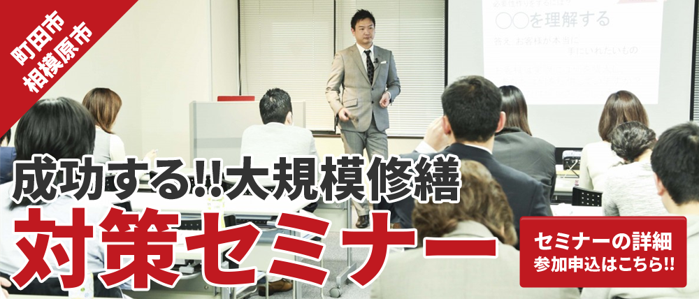 町田市・相模原市 成功する!!大規模修繕対策セミナー