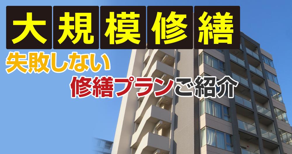 大規模修繕 失敗しない修繕プランのご紹介 ワンリニューアル厳選!!