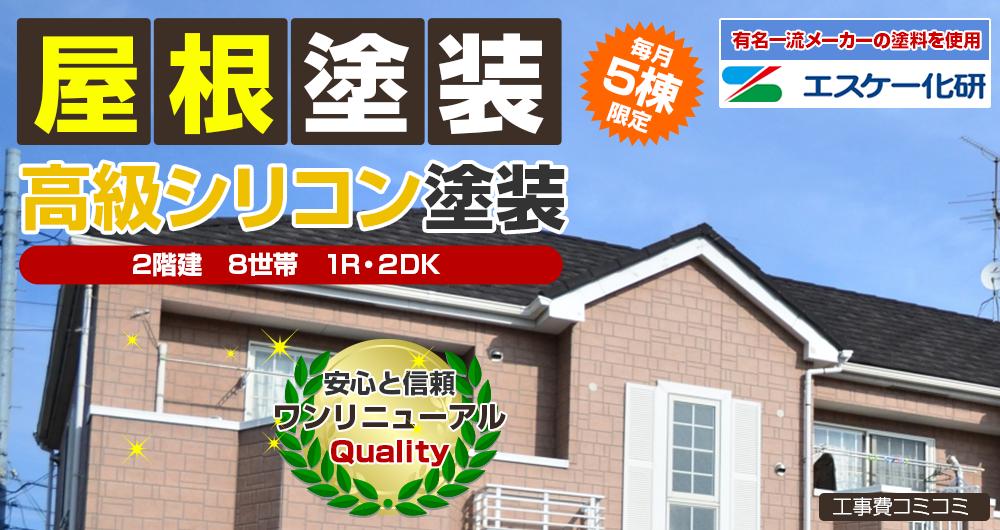 シリコンプラン塗装 68.8万円〜