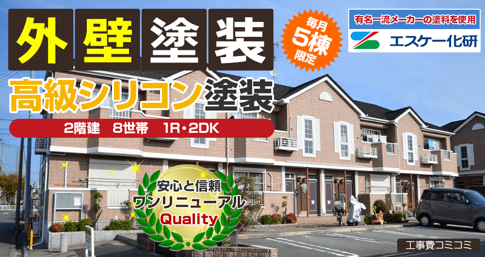 シリコンプラン塗装 108.0万円〜