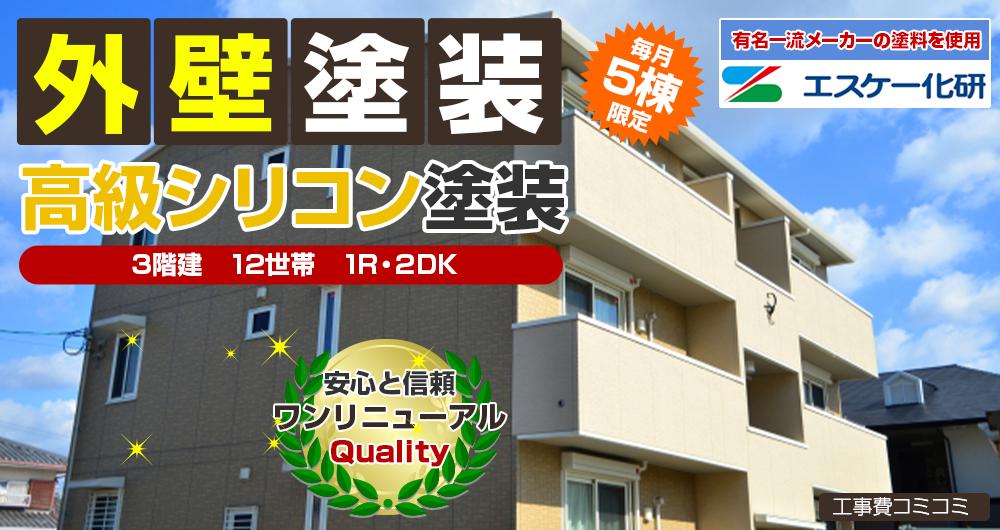 シリコンプラン塗装 158.0万円〜