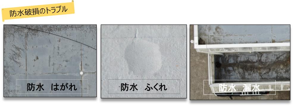 専門店だからこだわる『防水工事』           町田市相模原市の大規模修繕専門店のワンリニューアル