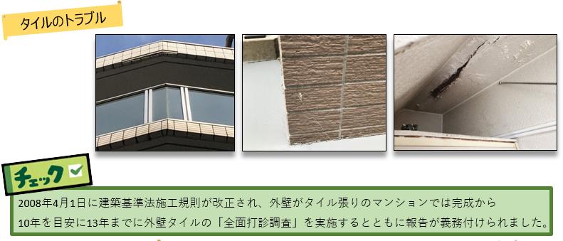 専門店だからこだわる『タイル・外壁補修』                     町田市相模原市の大規模修繕専門店のワンリニューアル