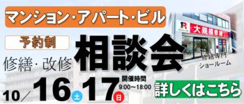 町田市・相模原市アパート、マンション、ビル修繕・改修相談会