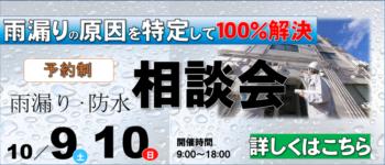 町田市・相模原市100%解決する雨漏り相談会開催