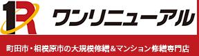 町田市の大規模修繕・マンション修繕専門店ワンリニューアル